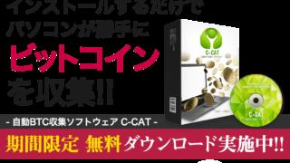 【仮想通貨】C-CAT自動BTC収集ソフトウェアは詐欺?評判と最新口コミ
