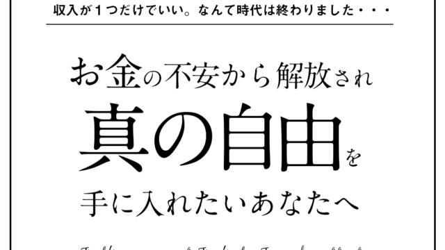 【副業】ノマドワーカー(斎藤直樹)は詐欺?最新評判と最新口コミ