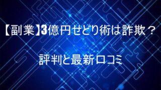 【副業】3億円せどり術は詐欺?評判と最新口コミ