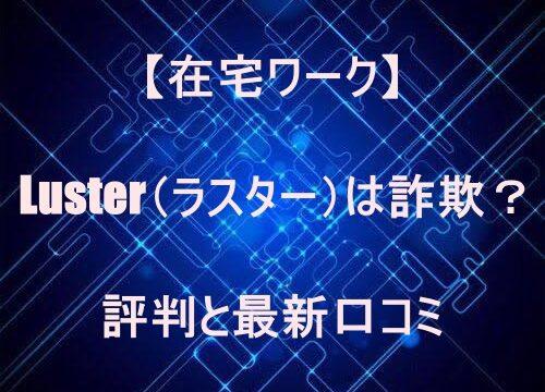 【在宅ワーク】Luster(ラスター)は詐欺?評判と最新口コミ