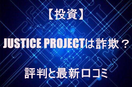 【投資】JUSTICE PROJECTは詐欺?評判と最新口コミ
