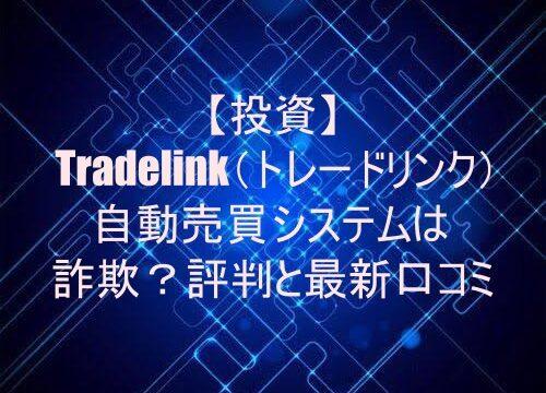 【投資】Tradelink(トレードリンク)自動売買システムは詐欺?評判と最新口コミ