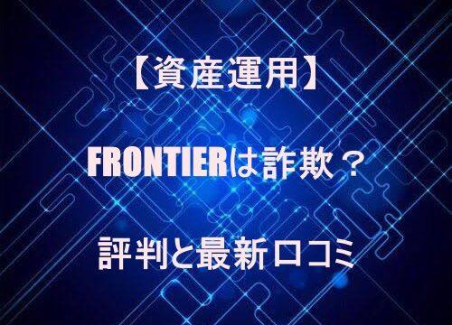 【資産運用】FRONTIERは詐欺?評判と最新口コミ