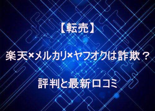 【転売】楽天×メルカリ×ヤフオクは詐欺?評判と最新口コミ