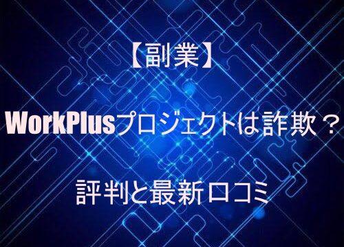 【副業】WorkPlusプロジェクトは詐欺?評判と最新口コミ