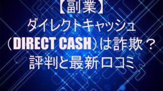 【副業】ダイレクトキャッシュ(DIRECT CASH)は詐欺?評判と最新口コミ