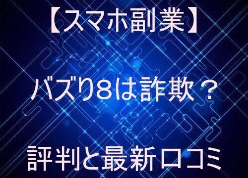 【スマホ副業】バズり8は詐欺?評判と最新口コミ