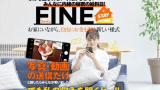 【副業】FINE(ファイン)は詐欺?評判と最新口コミ