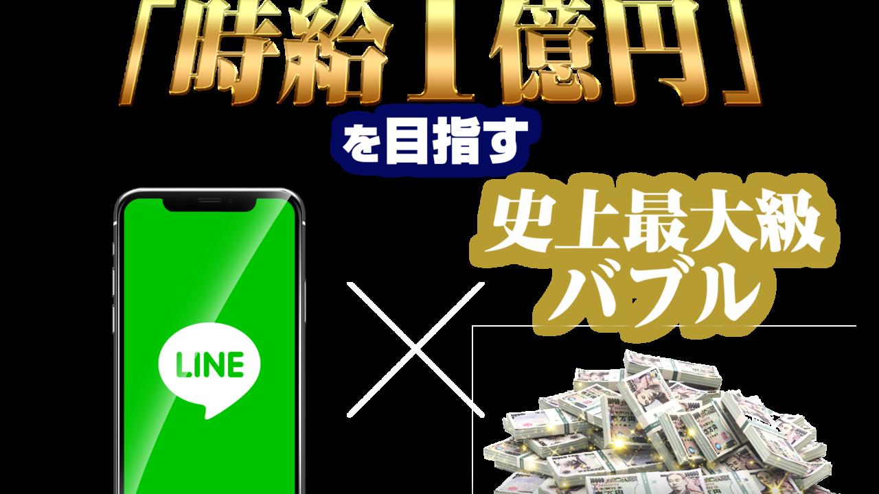 【副業】LINE×億を手にする史上最大級バブルは稼げる投資案件?詐欺?