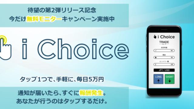 【副業】i Choice(アイチョイス)は稼げるスマホ案件?詐欺?評判と口コミ