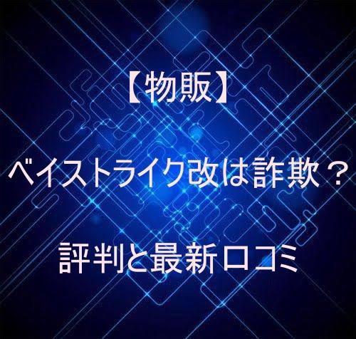 【物販】ベイストライク改は詐欺?評判と最新口コミ