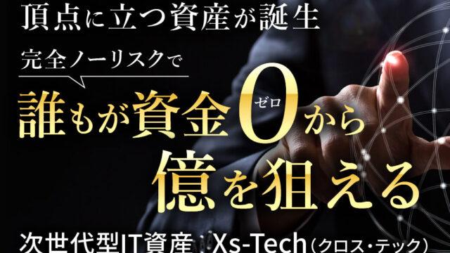 【資産運用】次世代型IT資産Xs-Tech(クロス・テック)