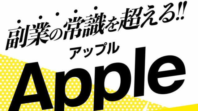 【副業】APPLE(アップル)は詐欺?初心者でも目指せ500万円?口コミと総評