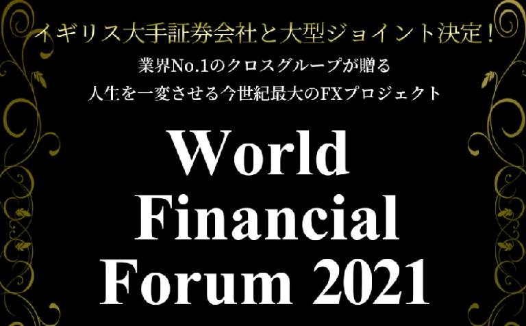 【投資】World Financial Forum2021は詐欺?口コミと総評