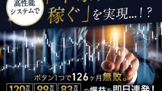 【FX】零式(ゼロシキ)は投資詐欺?口コミと総評