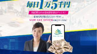 スローライフシステム(SLOW LIFE SYSTEM)は投資詐欺?口コミと総評