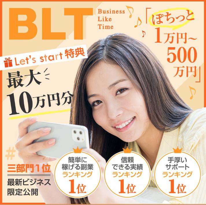 【副業】BLT(Business Like Time)は詐欺?専用ツールとは?口コミと総評