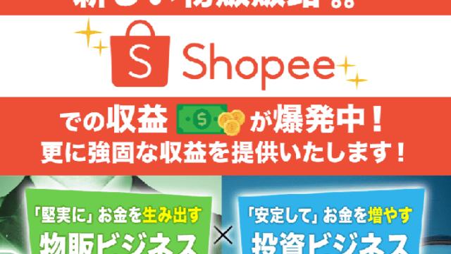 【物販】Shopee(ショッピー)は副業詐欺?口コミと総評