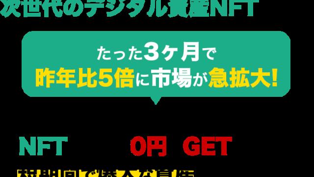 【副業】NFTロビンフッドプロジェクトは投資詐欺?口コミと評判について