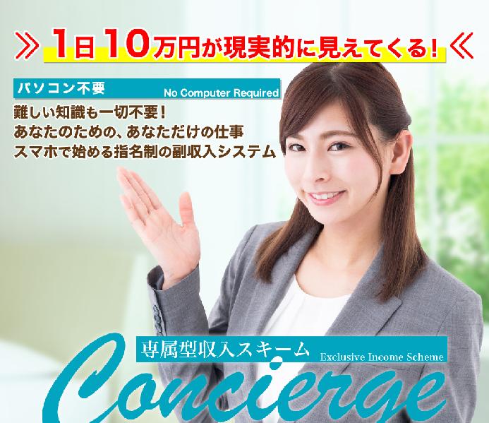 【副業】コンシェルジュ(Concierge)は詐欺?口コミと評判について